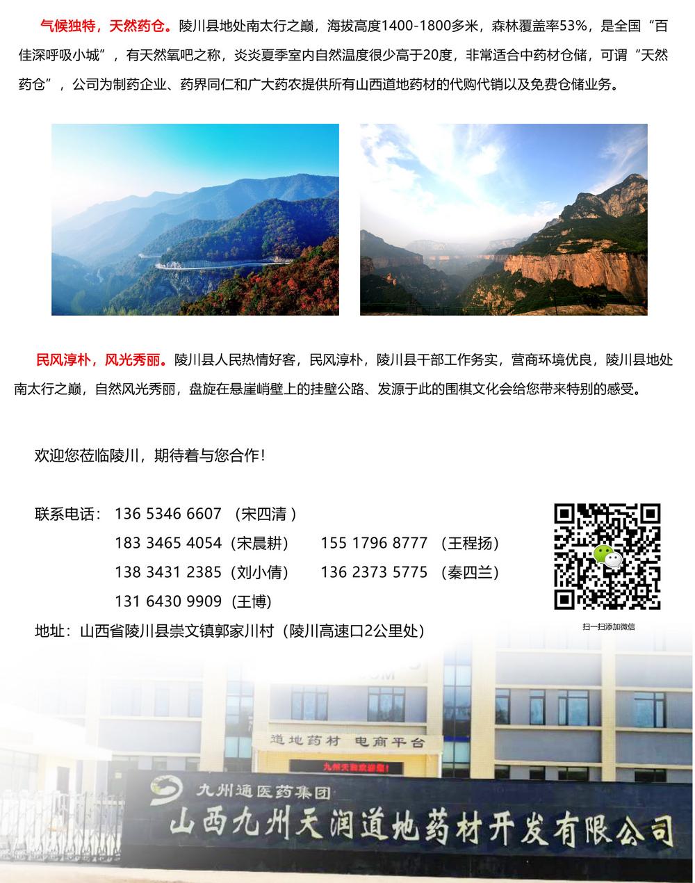 山西九州天润道地药材开发有限公司